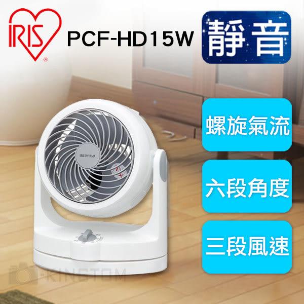 日本 IRIS 空氣循環扇 HD15 PCF-HD15W 空氣對流循環扇 群光公司貨 保固一年