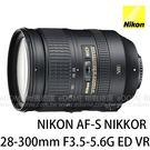 NIKON AF-S 28-300mm F3.5-5.6G ED VR (24期0利率 免運 國祥公司貨) 防手震 旅遊鏡 NIKKOR AFS F3.5-5.6 G