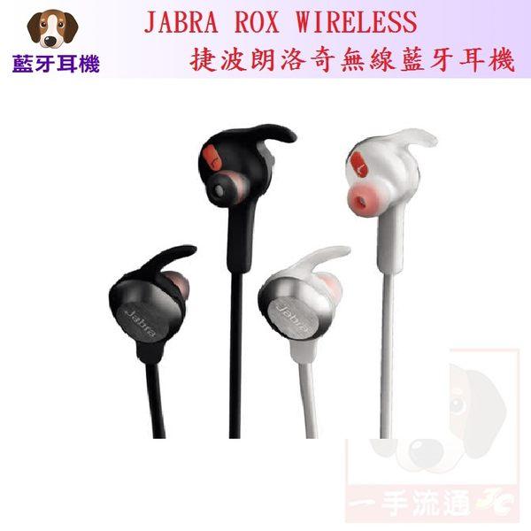 JABRA ROX WIRELESS 捷波朗洛奇無線藍牙耳機