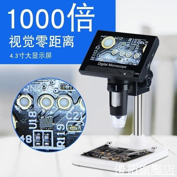 顯微鏡 手機維修電子顯微放大鏡屏幕1000倍400高清兒童科學光學迷你便攜  優拓旗艦店