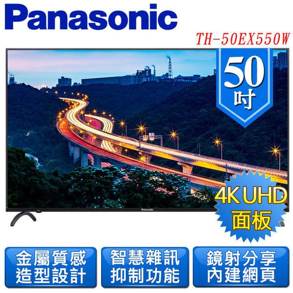 【Panasonic 國際牌】50吋 4K連網液晶電視附視訊盒(TH-50EX550W +贈基本安裝&三好禮)
