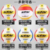 Star世達排球中考學生專用球硬排女充氣訓練初學者比賽硬式男