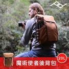 【現貨供應】20L 公司貨 復古棕 魔術使者攝影後背包 PEAK DESIGN PeakDesign 相機包 (公司貨)
