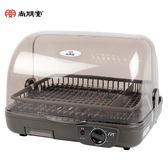 [SUNPENTOWN  尚朋堂]溫熱烘碗機 SD-1563