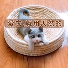 貓窩四季通用夏天藤編窩竹編涼窩貓咪夏季小貓貓床貓貓睡覺的用品 端午節特惠