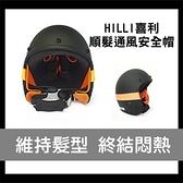 【南紡購物中心】Hilli喜利順髮通風安全帽 平光黑 (維持髮型不悶熱)