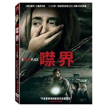 噤界 DVD A Quiet Place 免運 (購潮8)