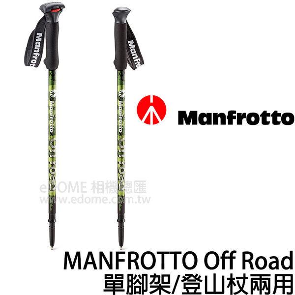 MANFROTTO 曼富圖 Off Road 越野者 WALKING STICKS 綠色 單腳架 / 登山杖 (6期0利率 免運 正成貿易公司貨)