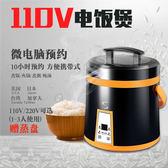 110V電鍋 小型電飯鍋學生出國便攜煮飯神器xw