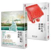 日本百萬國民作家喜多川泰·最動人的成長冒險物語(二冊套書):《從謊言開始的旅程..