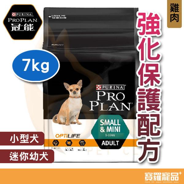 冠能pro plan小型及迷你成犬雞肉強化保護配方 7kg狗飼料【寶羅寵品】
