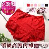 女性 MIT舒適 高腰蕾絲內褲 日本縫紉工法 M/L/XL 台灣製造 No.7619 (5件組)-席艾妮SHIANEY