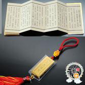 大悲咒(金)吊飾(6*2公分)+ 平安小佛卡【十方佛教文物】