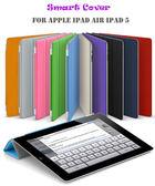 【Smart Cover】Apple iPad Air iPad 5 保護蓋/前蓋/上蓋/保護套/智能休眠喚醒-贈保護背殼/A1474/A1475/A1476