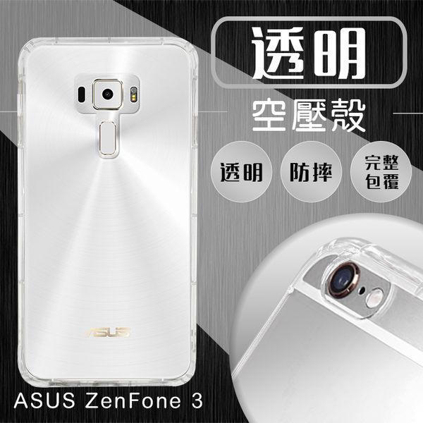 ASUS ZenFone 3  5.5吋 (ZE552KL) / 3 MAX 5.5吋 (ZC553KL) 透明氣墊空壓殼 防摔 加厚氣囊 軟殼