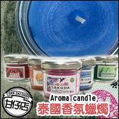 泰國香氛蠟燭 7款 櫻花 森林清香 甘菊 海洋 玫瑰 果香橙 紫薰衣草 甘仔店