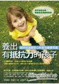 養出有抵抗力的孩子:越早知道越安心的育兒健康常識