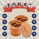 【木匠手作】魯肉飯布丁 (一盒五入)  ...