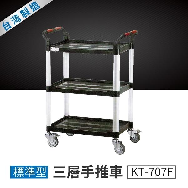 標準型三層手推車(中)KT-707F 作業工具 搬運器 手工具 美容推車 服務車 餐飲推車