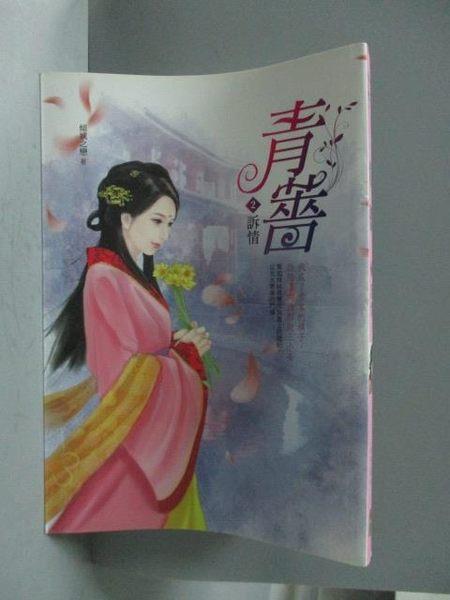 【書寶二手書T2/言情小說_OHN】青薔2-訴情_傾城之戀