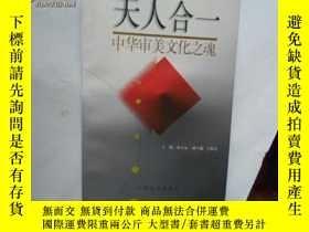 二手書博民逛書店罕見天人合一中華審美文化之魂Y108662 上海文藝 出版199