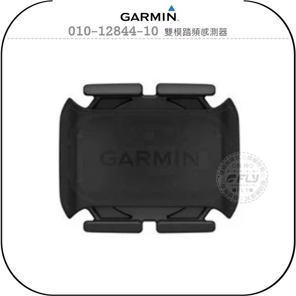 《飛翔無線3C》GARMIN 010-12844-10 雙模踏頻感測器│公司貨│藍芽/ANT+