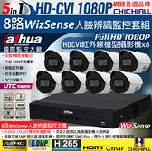 【CHICHIAU】Dahua大華 H.265 5MP 8路CVI 1080P數位遠端監控套組(含2MP智能紅外線攝影機x8)