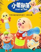 【新年鉅惠】嬰兒玩具0-1歲手搖鈴音樂故事機男女孩寶寶3-6-8-12個月益智套裝