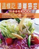 (二手書)這樣吃遠離癌症-防癌食物最新情報