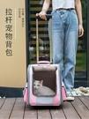貓包外出便攜寵物雙肩包拉桿貓包貓咪出門背包透氣寵物大號拉桿箱「時尚彩紅屋」