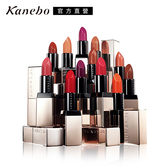 Kanebo 佳麗寶 LUNASOL晶巧柔霧裸唇彩 4.2g(12色任選)