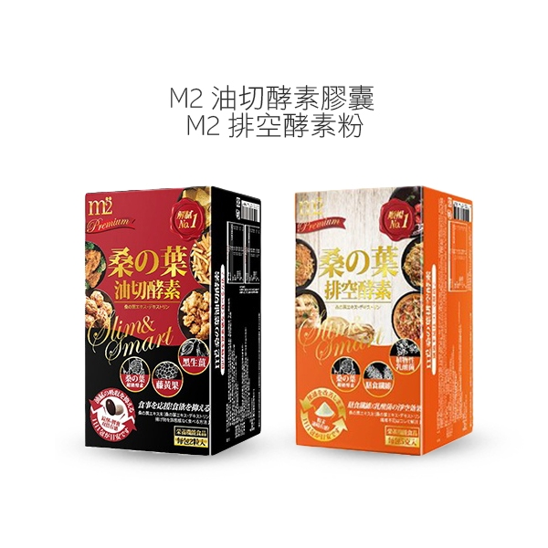 M2 排空酵素粉/油切酵素膠囊 款式可選 謝金燕代言【YES 美妝】NPRO