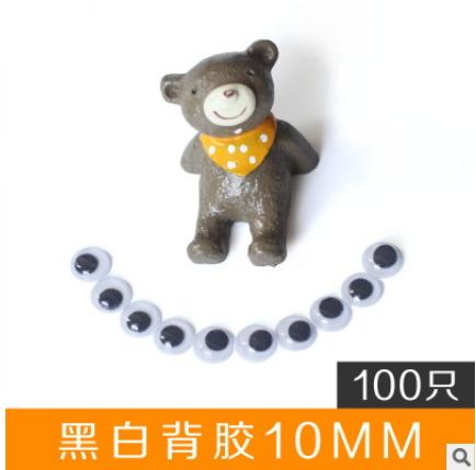 動物眼睛配件diy玩具眼睛活動眼睛娃娃眼珠兒童手工材料眼珠子─預購CH5003