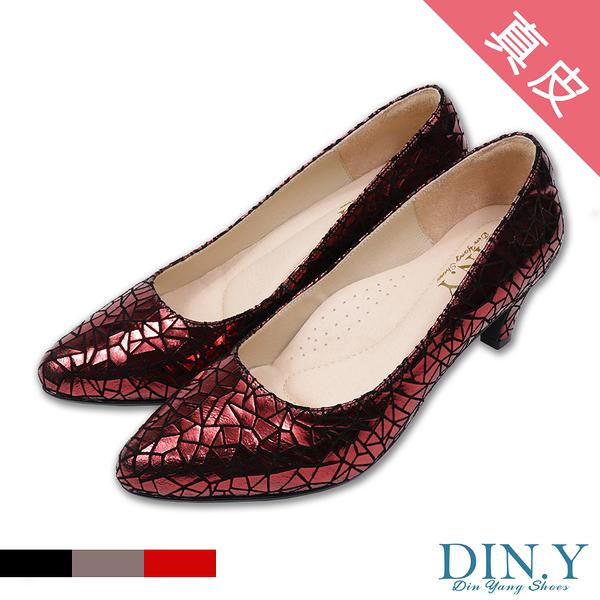 金屬色系冰裂紋真皮跟鞋(紅) 尖頭鞋.中低跟.牛皮.通勤鞋.5.5cm高.女鞋【S157-04】DIN.Y
