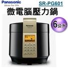 (新上市)6公升 Panasonic微電腦壓力鍋SR-PG601