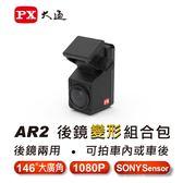 ★PX大通★A9系列專用後鏡行車記錄器變形組合包 AR2