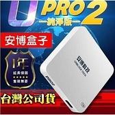台灣【現貨】台灣最新升級版安博盒子Upro2X950台灣版二代智慧電視盒 現貨 新年狂歡