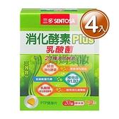 三多 消化酵素Plus膜衣錠 20粒裝 (4入)【媽媽藥妝】