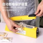 小魔樣手壓式封口機小型家用袋子密封零食阿膠糕雪花酥包裝封口機 陽光好物