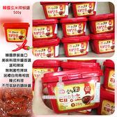 韓國 玄米辣椒醬 500g