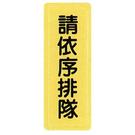 新潮指示標語系列  TS貼牌-請依序排隊TS-310 / 個
