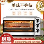 【現貨台灣專用】110V 多功能電烤箱家用烘焙小型多功能幹果機迷你全自動雙層電烤箱
