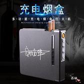 禮物煙盒20支裝便攜自動彈煙帶充電打火機一體金屬超薄個性創意男 萊爾富免運