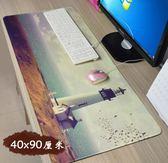 滑鼠墊 超大號滑鼠墊子鍵盤桌墊 鎖邊加厚游戲電腦辦公可愛