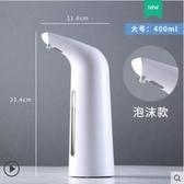給皂機全自動智能感應洗手液器皂液器衛生間浴室家用兒童電動泡沫抑菌 HOME 新品