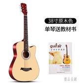41寸民謠木吉他初學者入門練習38寸復古吉它學生男女新手jita樂器zh1235【優品良鋪】
