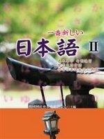 二手書博民逛書店 《一番新日本語(2)(新版)》 R2Y ISBN:9575745825│救國團社會