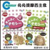 *WANG*日本Marukan 提摩西主食(成兔MR-829、高齡兔MR-830) 兔飼料