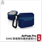 【UAG】AirPods Pro 耐衝擊防塵保護殼V2 AirPods Pro保護套 防摔殼 耳機套 充電盒套