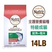 [寵樂子]《Nutro美士》全護營養系列-特級成貓配方(鮭魚+糙米)-14LB / 貓飼料